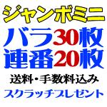 ジャンボミニ・バラ30連番20・Aセット50枚