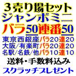 3売り場セット/ジャンボミニ・バラ50連番50・バラ100枚