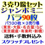3売り場セット/ジャンボミニ・バラ90枚