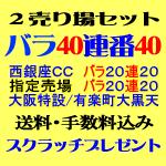 2売り場セット バラ40連40×2・セット80枚