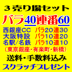 3売り場セット バラ連50/30/20・Bセット100枚