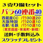 3売り場セット バラ連50/30/20・Aセット100枚
