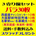 3売り場セット・バラ30枚