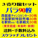3売り場セット・バラ90枚