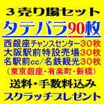 3売り場セット・タテバラ90枚
