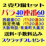 2売り場セット バラ20連30×2・Bセット100枚