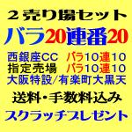 2売り場セット バラ20連20×2・セット40枚