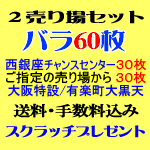 2売り場セット・バラ60枚