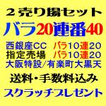2売り場セット バラ10連20×2・Bセット60枚