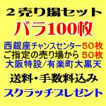 2売り場セット・バラ100枚
