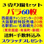 3売り場セット・バラ60枚
