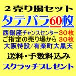 2売り場セット・タテバラ60枚