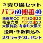 2売り場セット バラ30連20×2・Aセット100枚