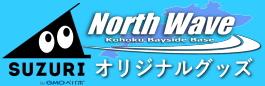 【SUZURI】NWオリジナルグッズ