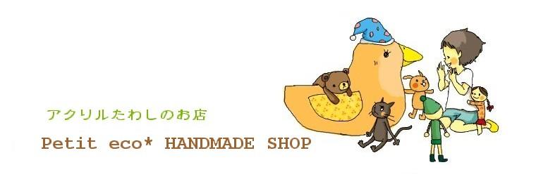 アクリルたわしのお店 Petit eco* HANDMADE SHOP