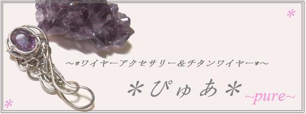 ぴゅあ*天然石のワイヤーアクセサリー