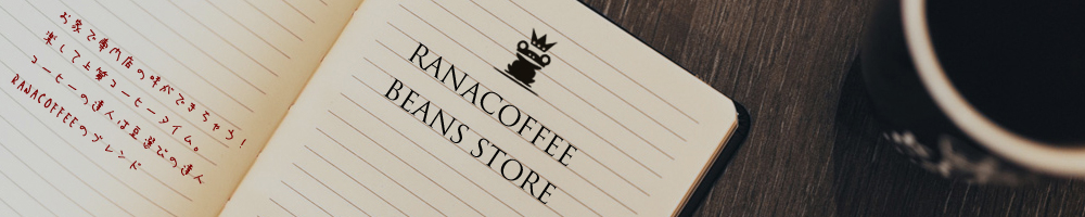 RANACOFFEE - ビーンズストア