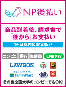 NP後払いのメリット