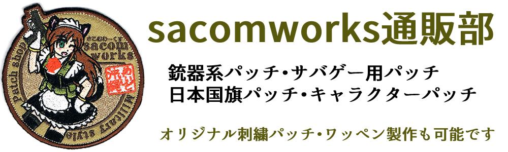 sacom works通販部