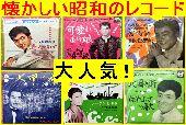 懐かしい昭和のレコード