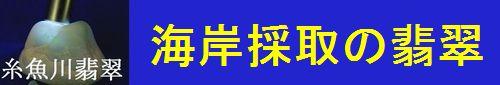 糸魚川翡翠 海岸