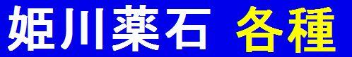 姫川薬石各種