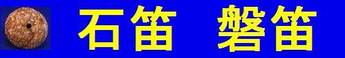 姫川薬石石笛