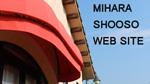 MIHARA SHOOSO WEB SITE