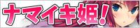 美少女エロ動画・CG・ゲーム│ナマイキ姫