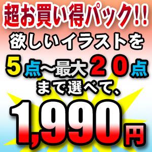 欲しいイラストを5点~最大20点まで選べて、1,990円!!