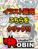 studio ROBIN【フリー素材 イラスト販売】