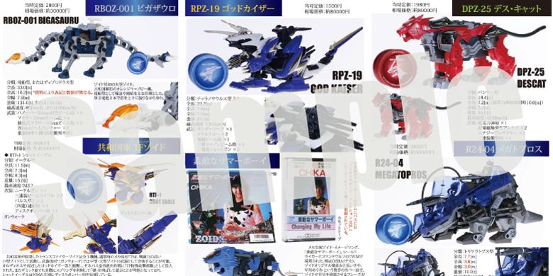 巻頭巻末カラー特集「絶版未復刻戦闘機械獣のすべて 帝国軍編/共和国軍編」