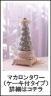 マカロンタワー(ケーキ付きタイプ)の詳細はコチラ