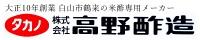 株式会社高野酢造
