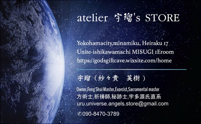 Atelier 宇瑠's Store