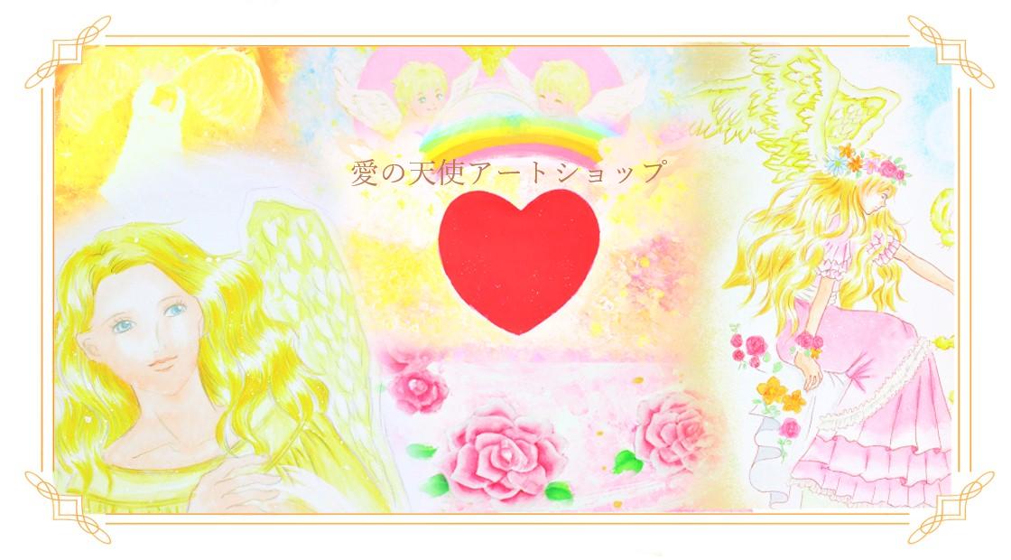 愛の天使アートショップ