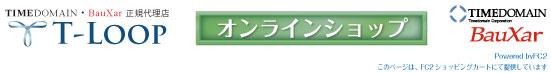 TIMEDOMAIN(タイムドメイン)/BauXar(ボザール)正規代理店T-Loop オンラインショップ