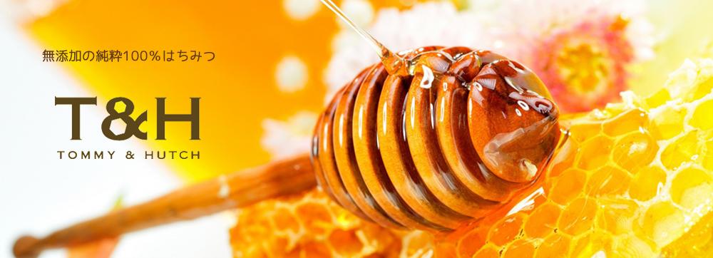 国産純粋100%蜂蜜通販【TOMMY & HUTCH】