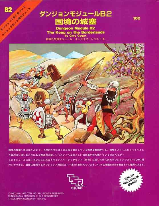 国境の城塞 - The Keep on the Borderlands - JapaneseClass.jp
