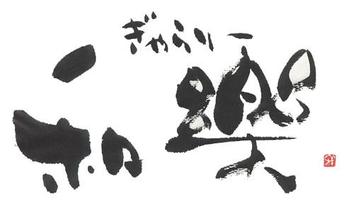 ぎゃらりー和樂通販サイト*和樂商店