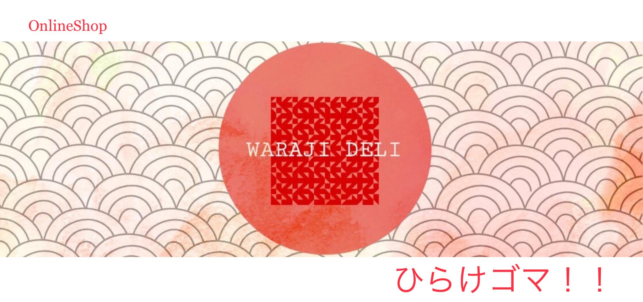 WARAJI DELI オンラインショップ ~ひらけゴマ!~