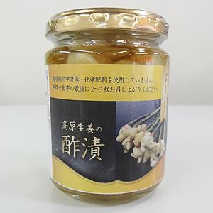高原生姜の酢漬け