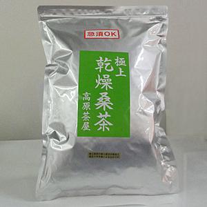 極上 乾燥桑茶