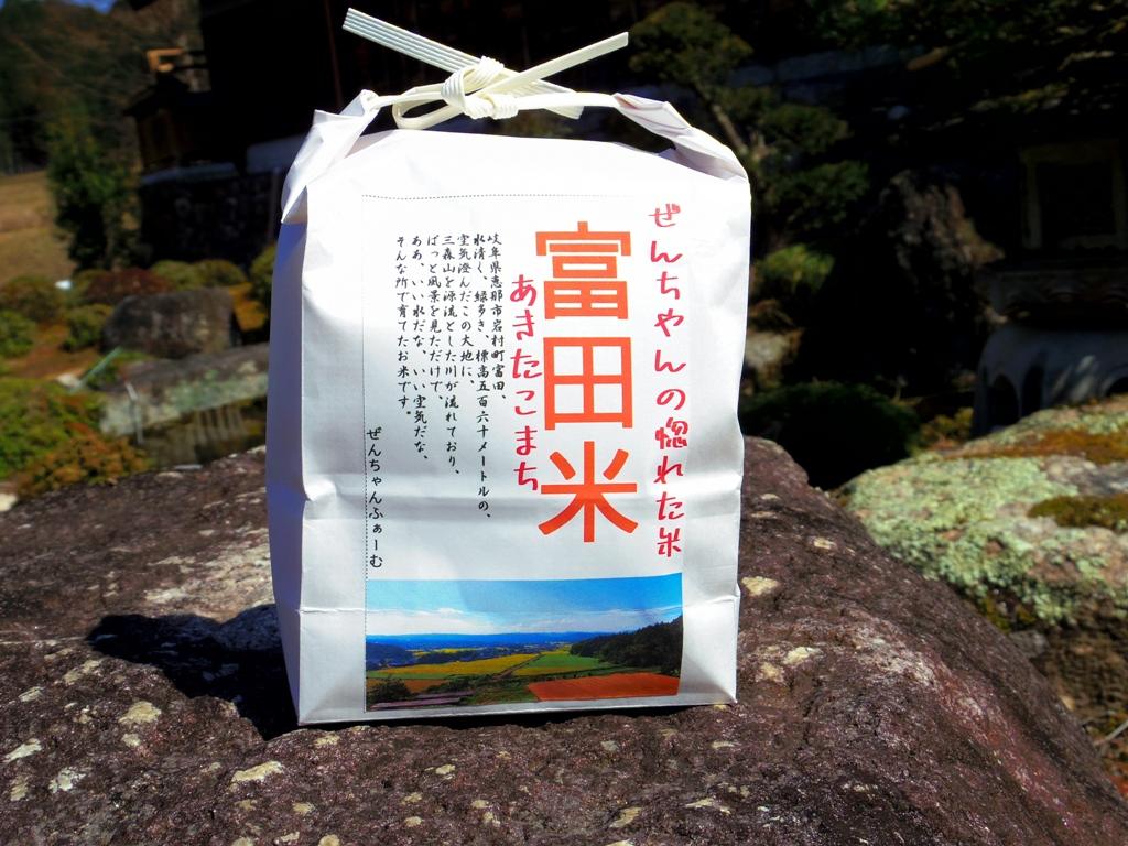 恵那市岩村町富田で収穫した、ぜんちゃんの惚れた米、富田米です。